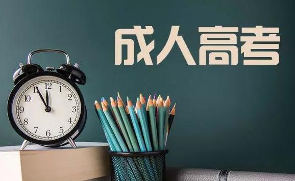 广东成人高考报名方法插图