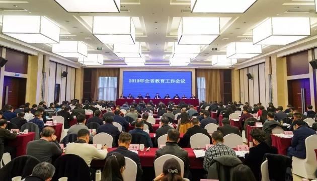 2019年广东省教育工作会议召开插图