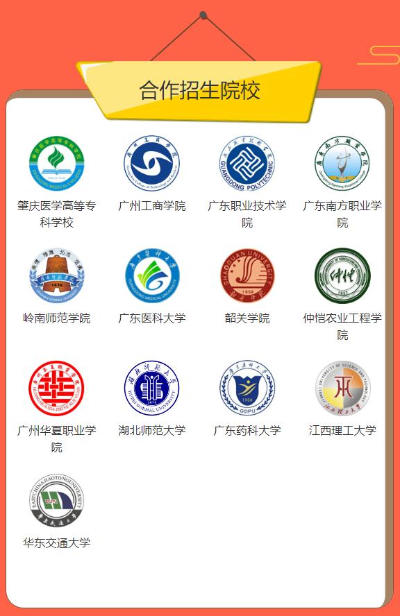 广东省成人高考招生院校一览插图