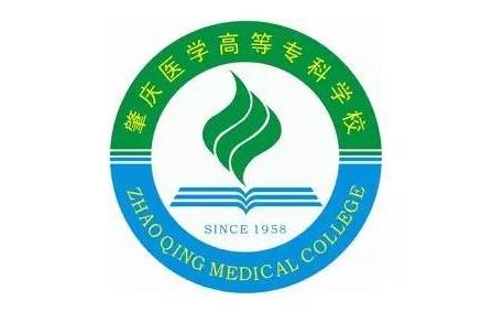 肇庆医学高等专科学校 2019年招生计划插图