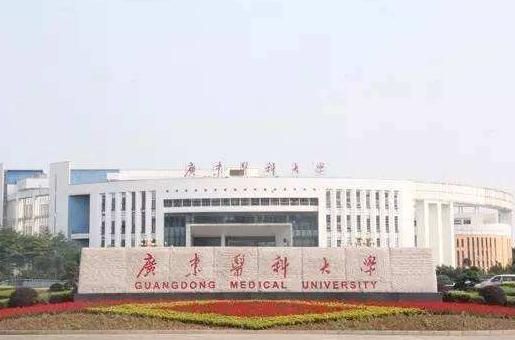 广东医科大学专升本学费多少插图