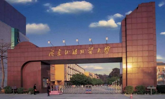 广东外语外贸大学成人教育招生时间插图