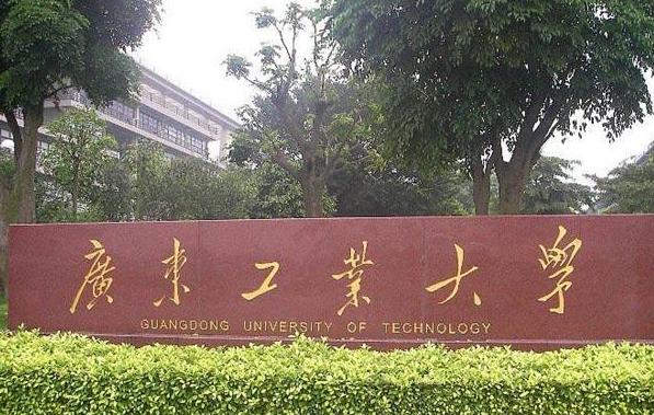 广东工业大学专升本只有理工类专业吗插图