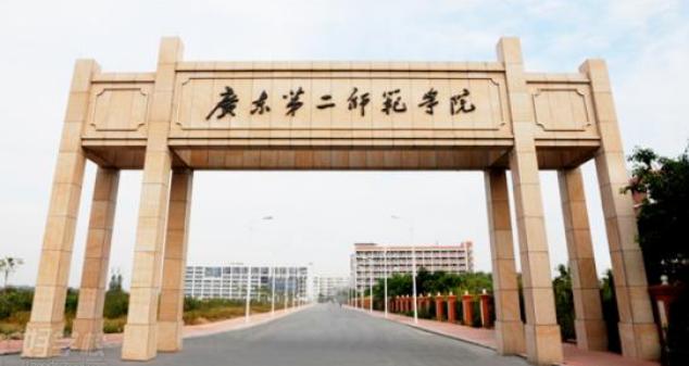 广东第二师范学院成考教学点有哪些插图