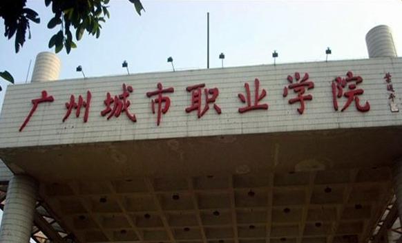 广州城市职业学院夜大学费是多少插图