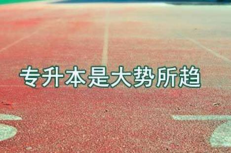 广州大学专升本考上难吗插图