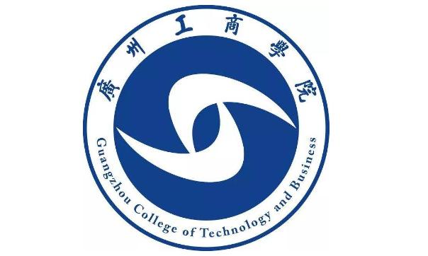 广州工商学院函授学费贵不贵插图