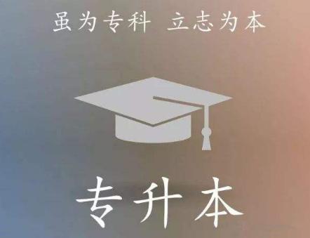 广州工商学院成人专升本报名条件插图