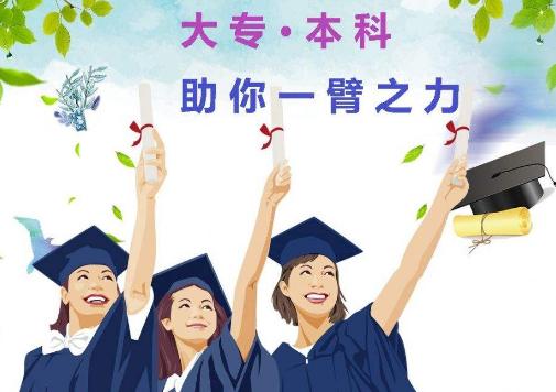 惠州成人大专招高中生吗插图