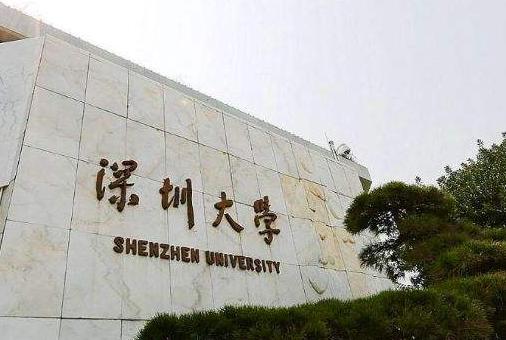 深圳大学成人高考招生对象是那些插图