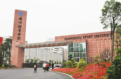2019年广州体育学院成人高考网络继续教育招生简章插图