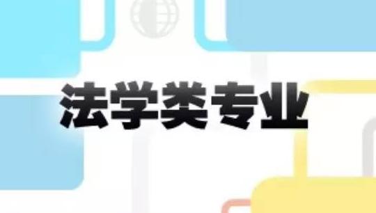 广州大学成考法学专业毕业后能参加司法考试吗插图