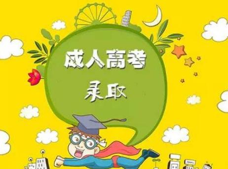广州番禺夜大学校有什么专业插图
