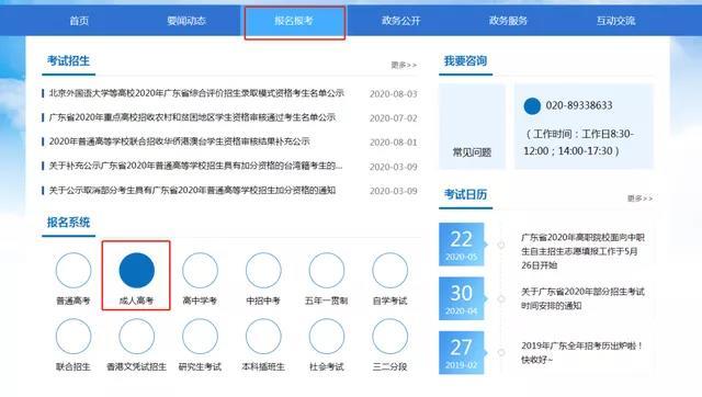 成考报名时间2021年官网(看图说话)插图(3)