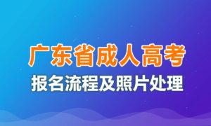 广东成人高考网上报名流程及免冠照片电子版手机自拍教程