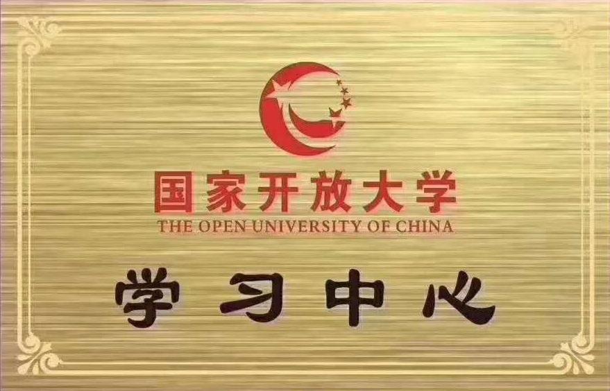国家开放大学怎么报名?录取后需要参加考试吗?