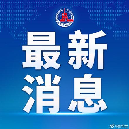 贵州省政协原主席王富玉被提起公诉涉嫌受贿及利用影响力受贿