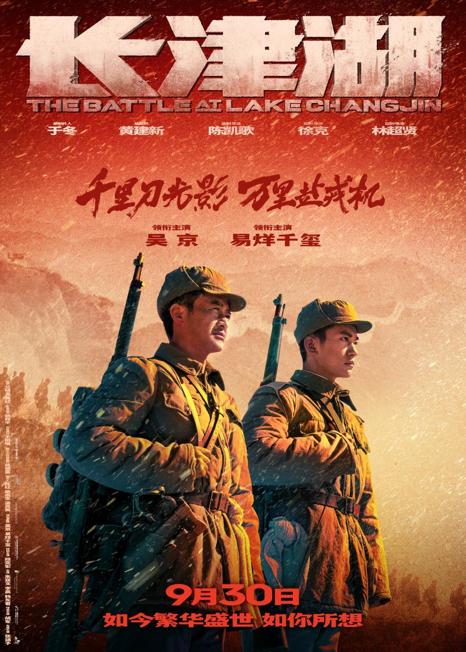长津湖票房超复仇者联盟4,成中国影史第6名,网友:值得继续冲